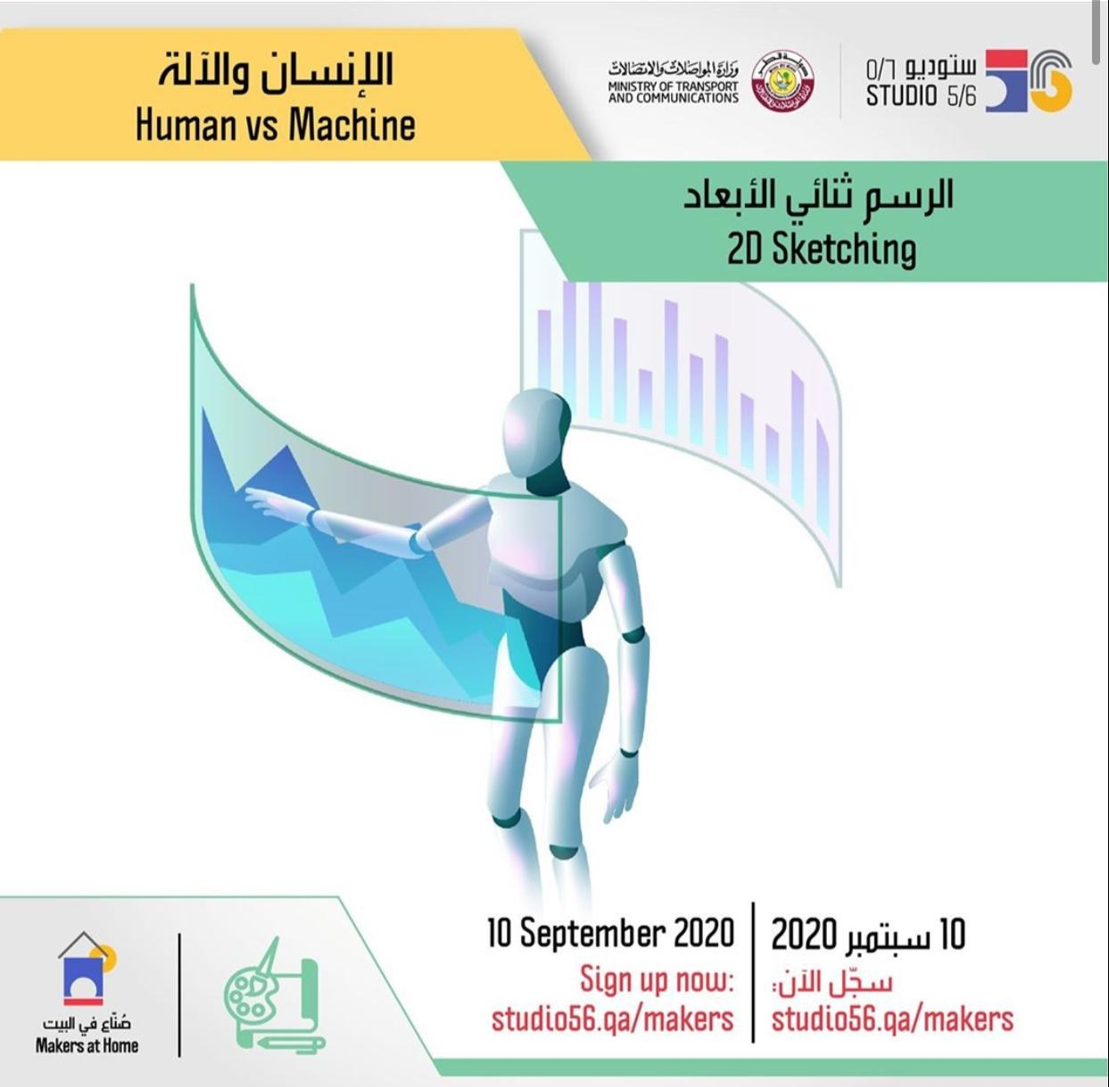 Doha Where & When .. Recreational and educational activities (Sep 10 - 15)