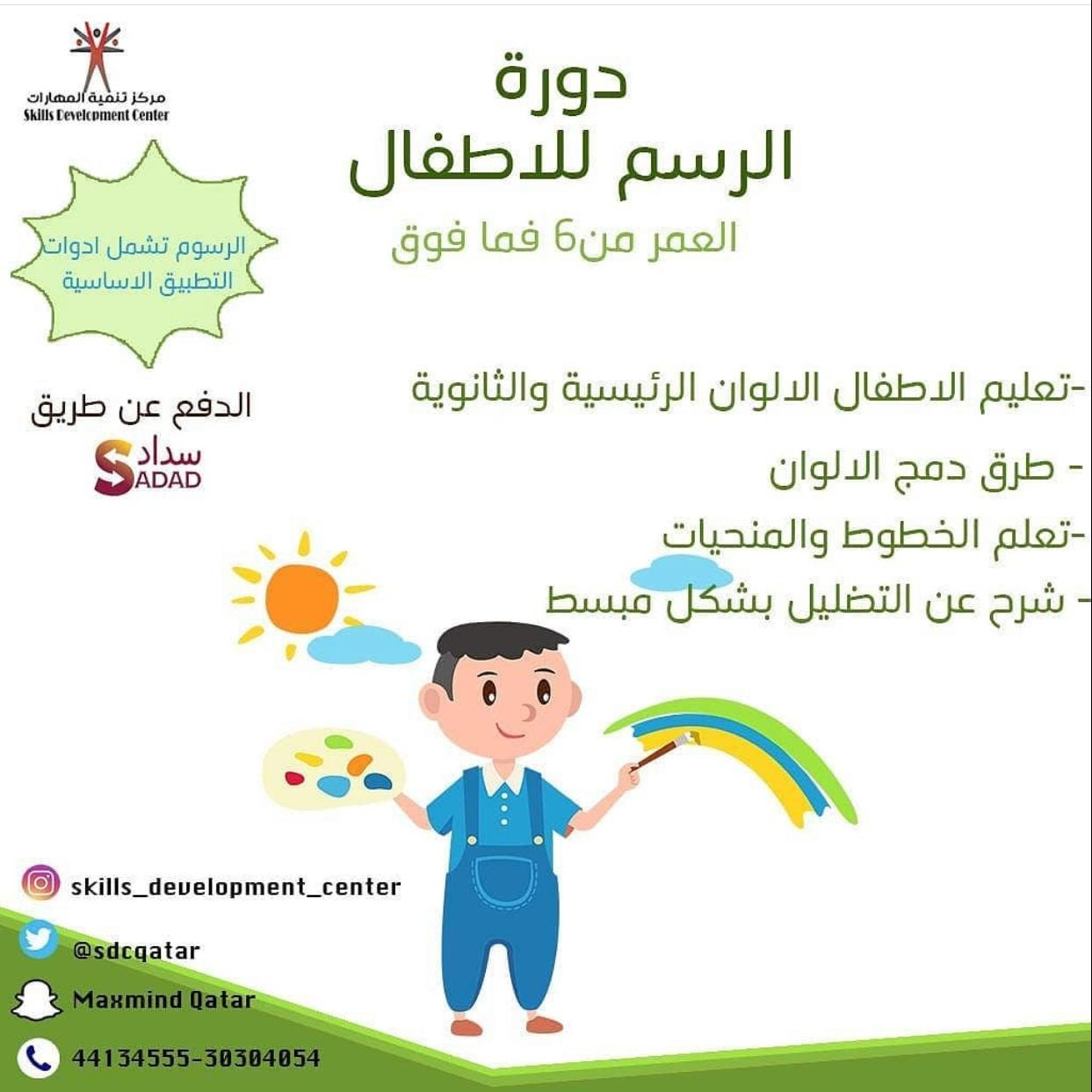 Doha Where & When .. Recreational and educational activities (Sep 24 - 28)