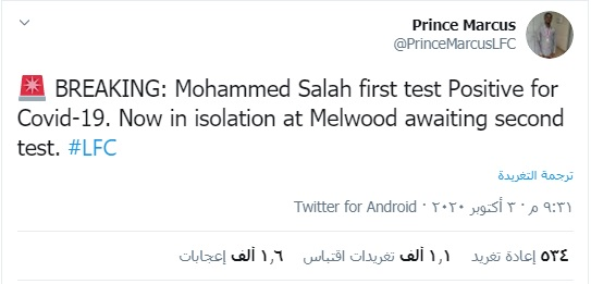 After his teammate Mané, did Mohamed Salah contracted the coronavirus?