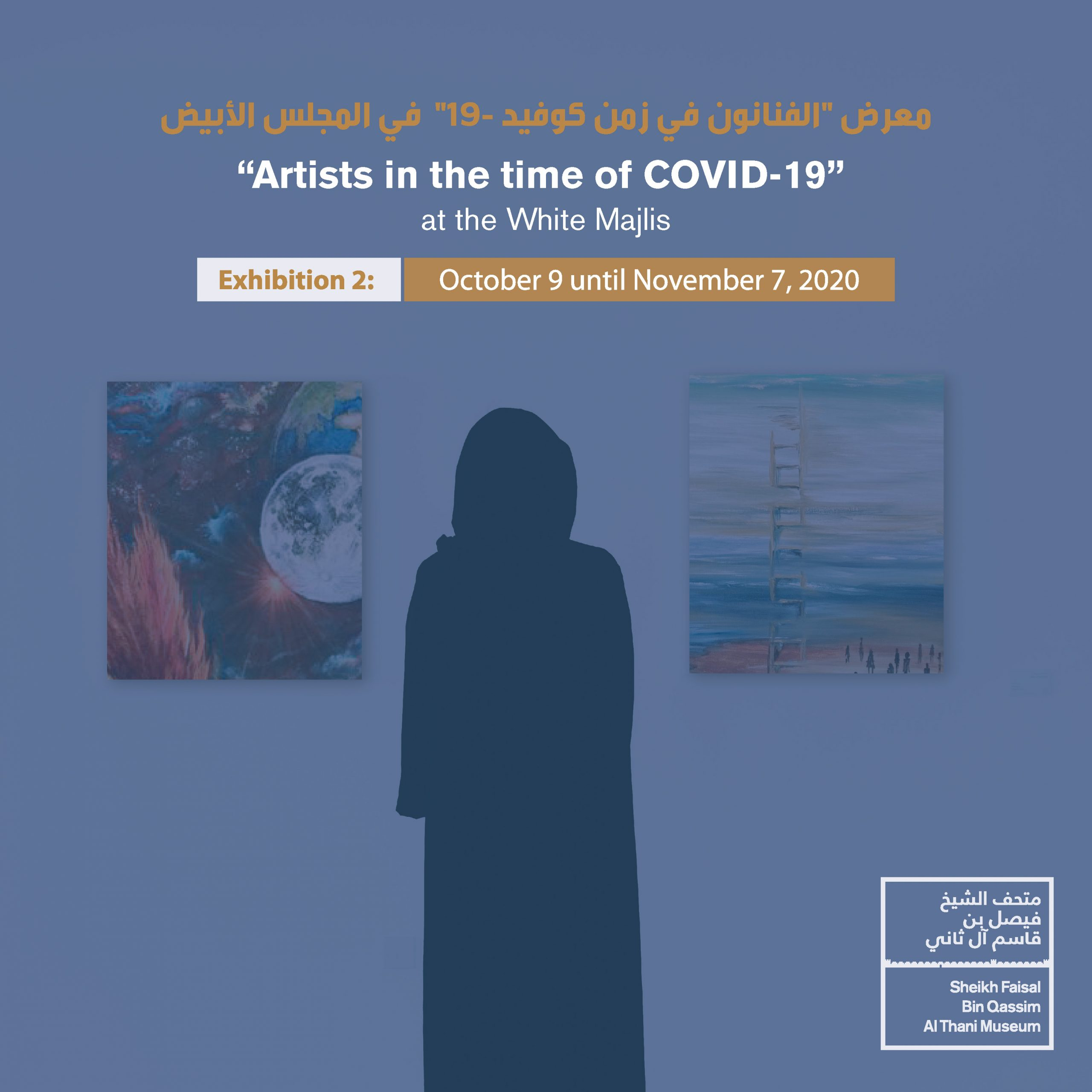 """FBQ Museum launched """"Artists in the time of COVID-19"""" at The White Majlis"""