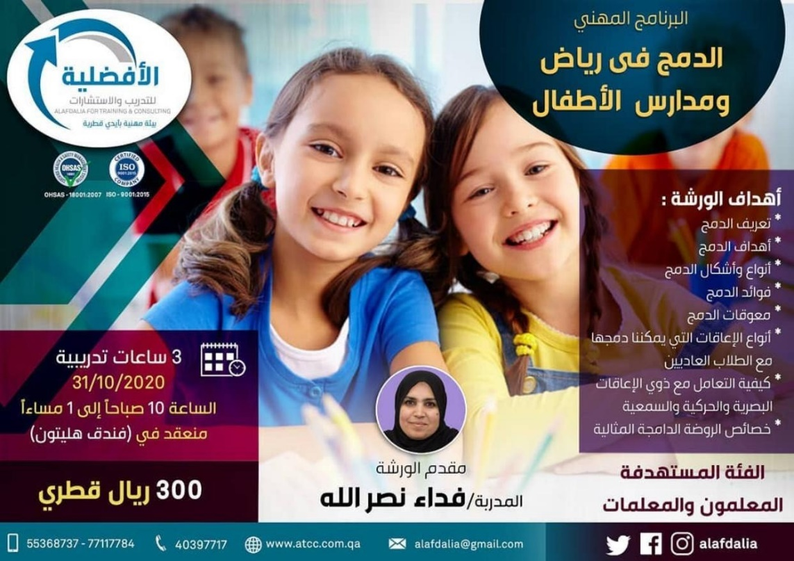 Doha Where & When .. Recreational and educational activities (Oct 22 - 31)