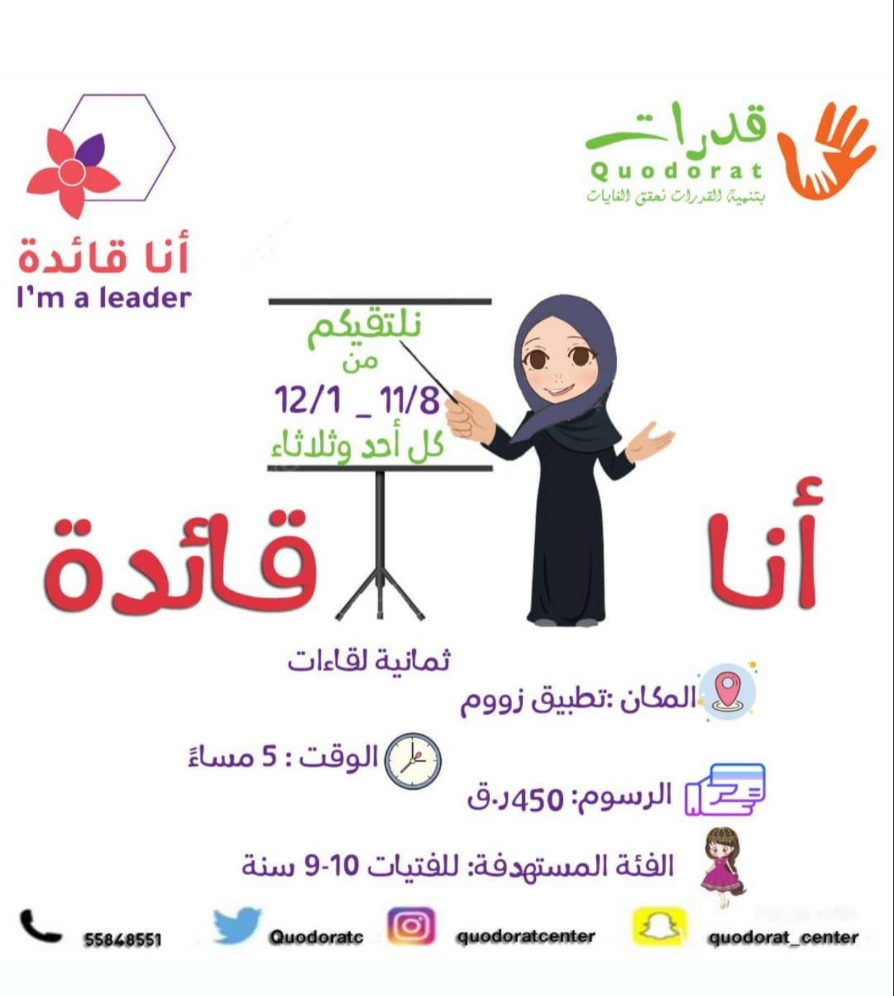 Doha Where & When .. Recreational and educational activities (Nov 5 - 9)