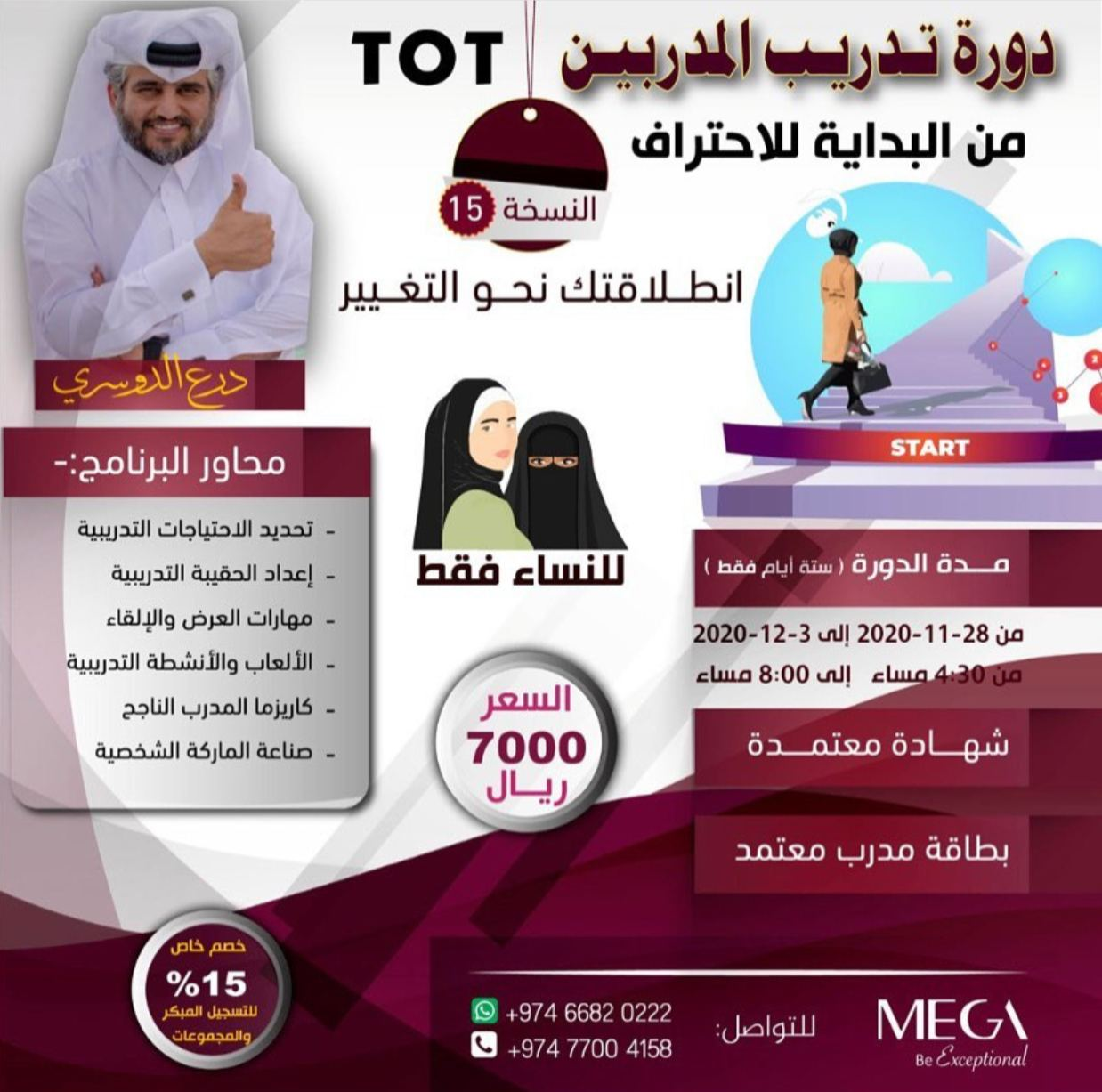 Doha Where & When .. Recreational and educational activities (Nov 26 - 30)