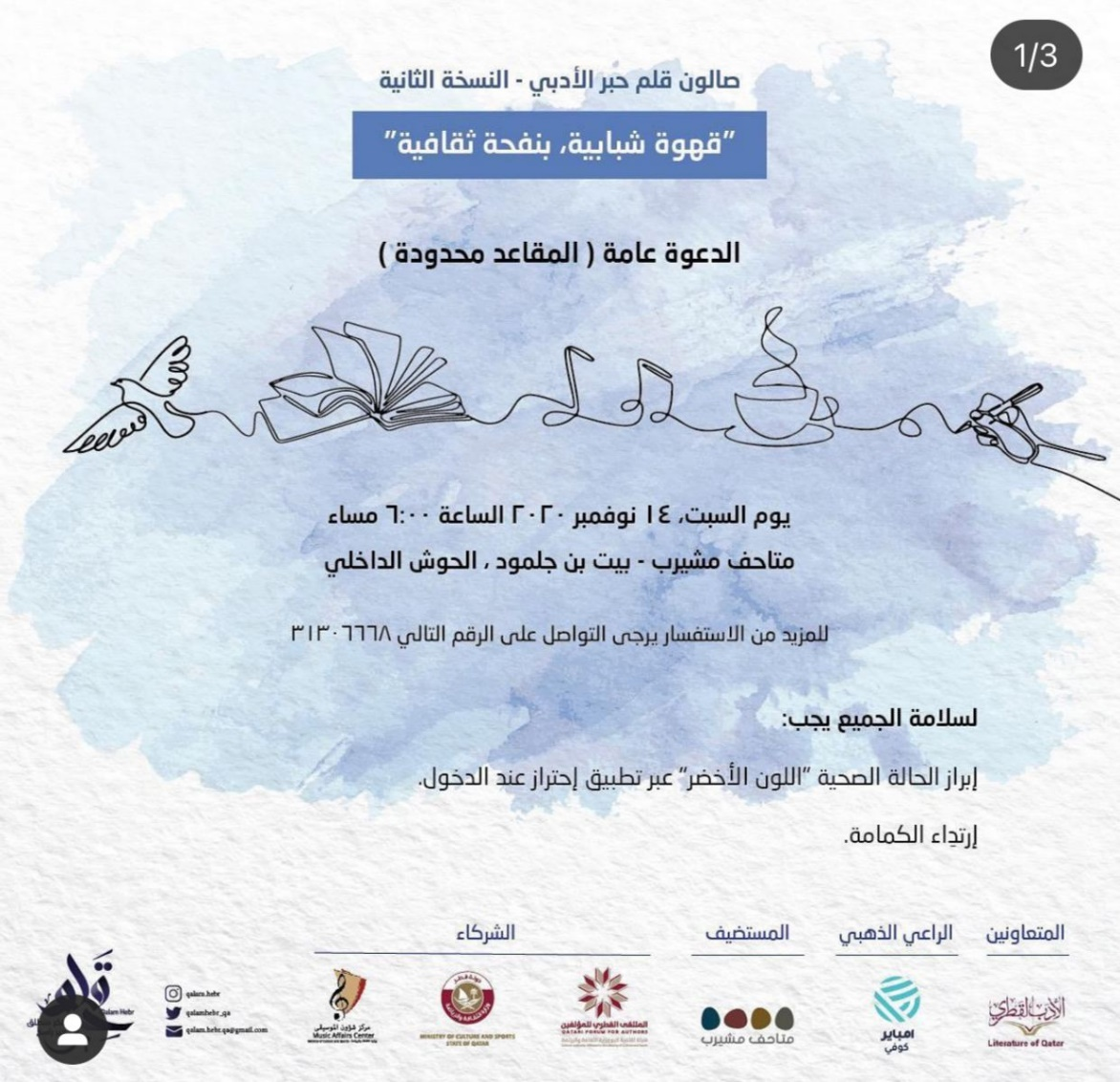 Doha Where & When .. Recreational and educational activities (Nov 12 - 17)