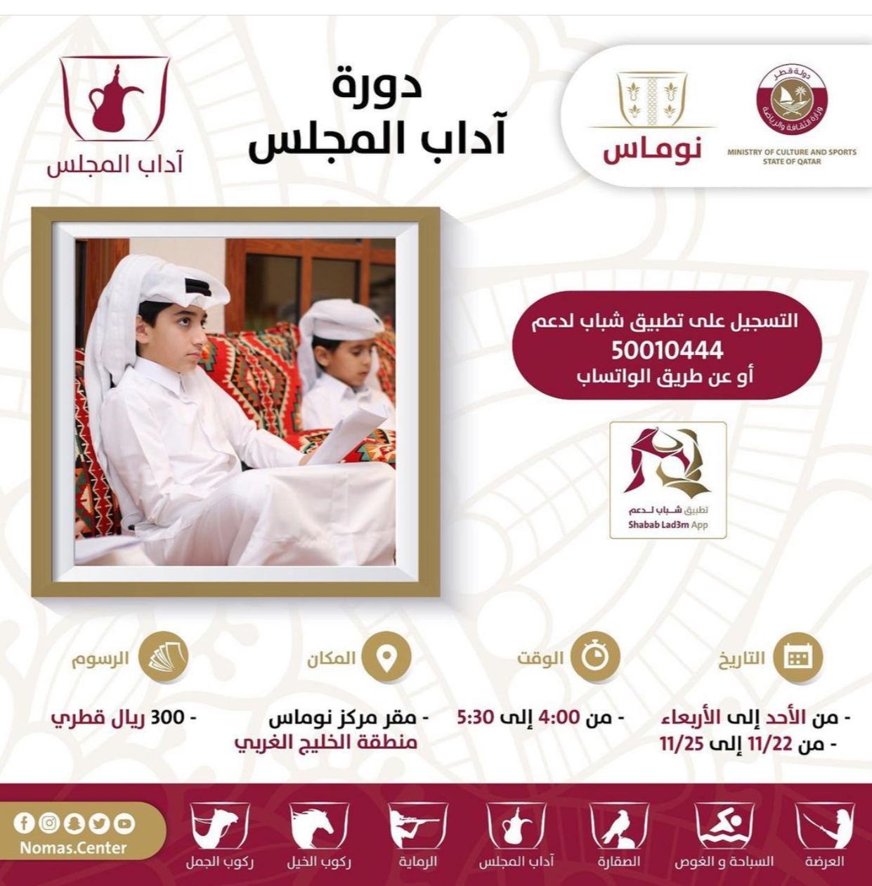 Doha Where & When .. Recreational and educational activities (Nov 19 - 25)