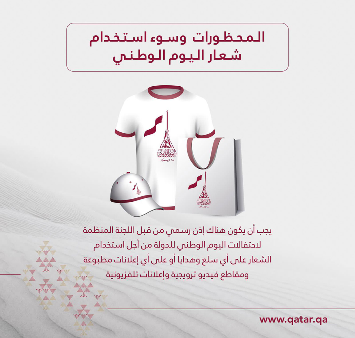 Obtaining official permission is a must for using the National Day logo