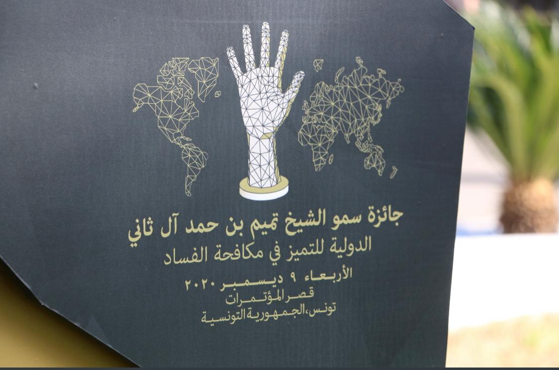 Winners of Sheikh Tamim Anti-Corruption Excellence Award Honored in Tunisia