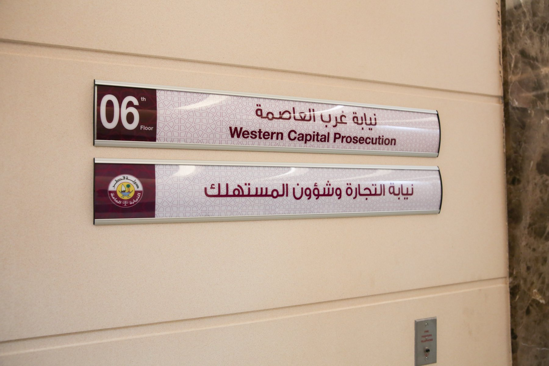 Commerce and Consumer Affairs Prosecution HQ Inaugurated in Qatar