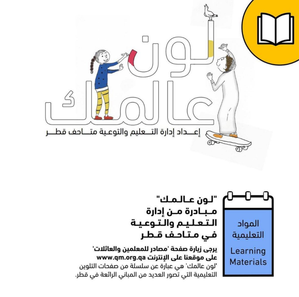 Doha Where & When .. Recreational and educational activities (Dec 10 - 14)