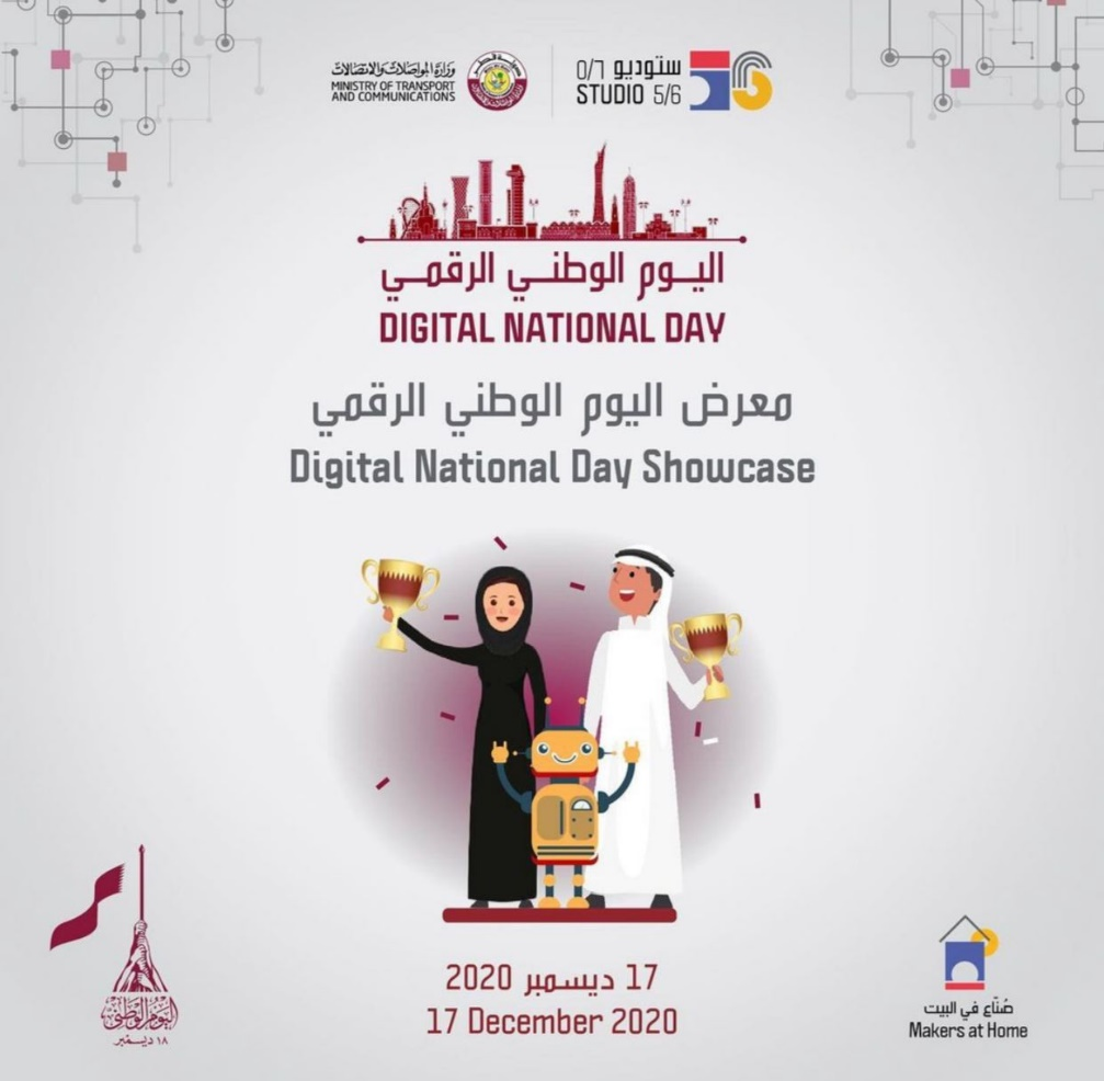 Doha Where & When .. Recreational and educational activities (Dec 17 - 24)