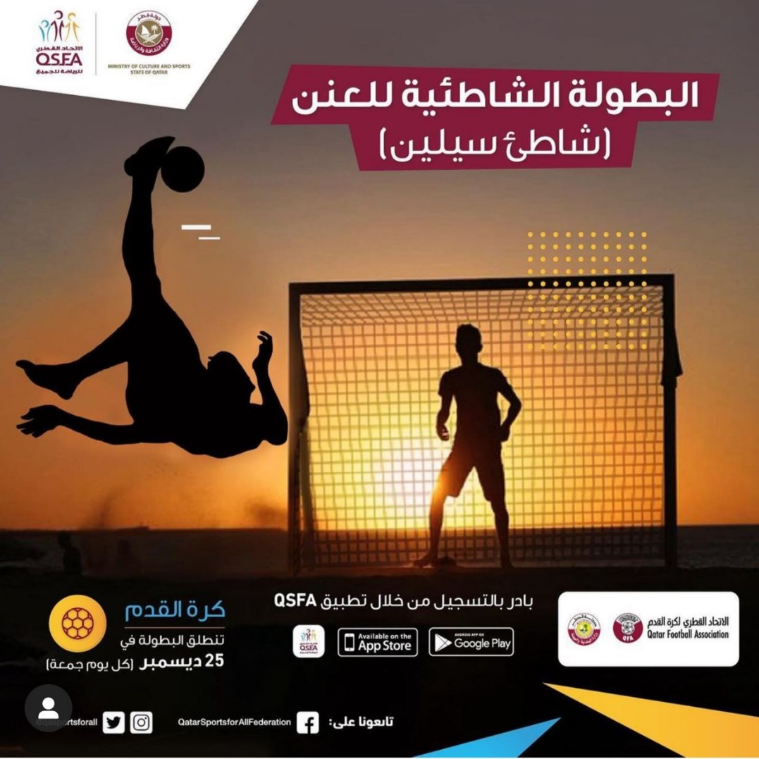 Doha Where & When .. Recreational and educational activities (Dec 24 - 27)