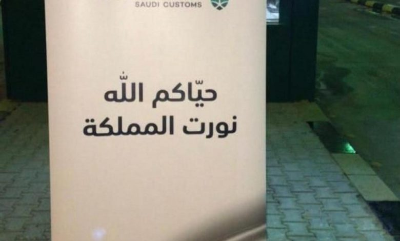 "Saudi Customs welcomes those coming from Qatar with ""You are most welcomed in KSA"" sign"