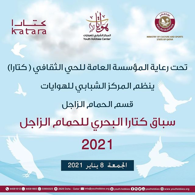Doha Where & When .. Recreational and educational activities (Jan 7 - 11)