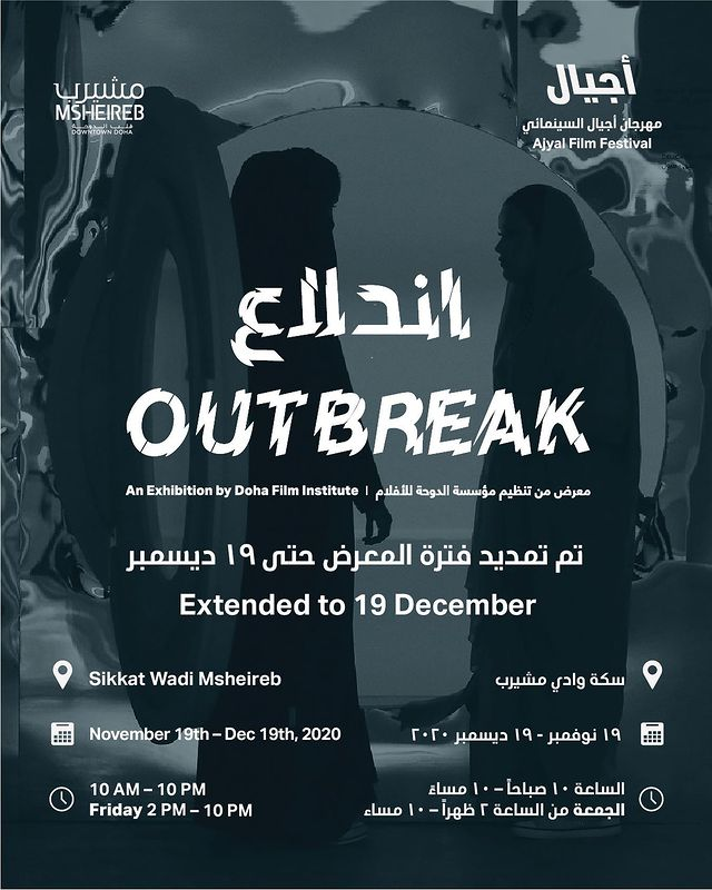 Doha Where & When .. Recreational and educational activities (Jan 14 - 18)