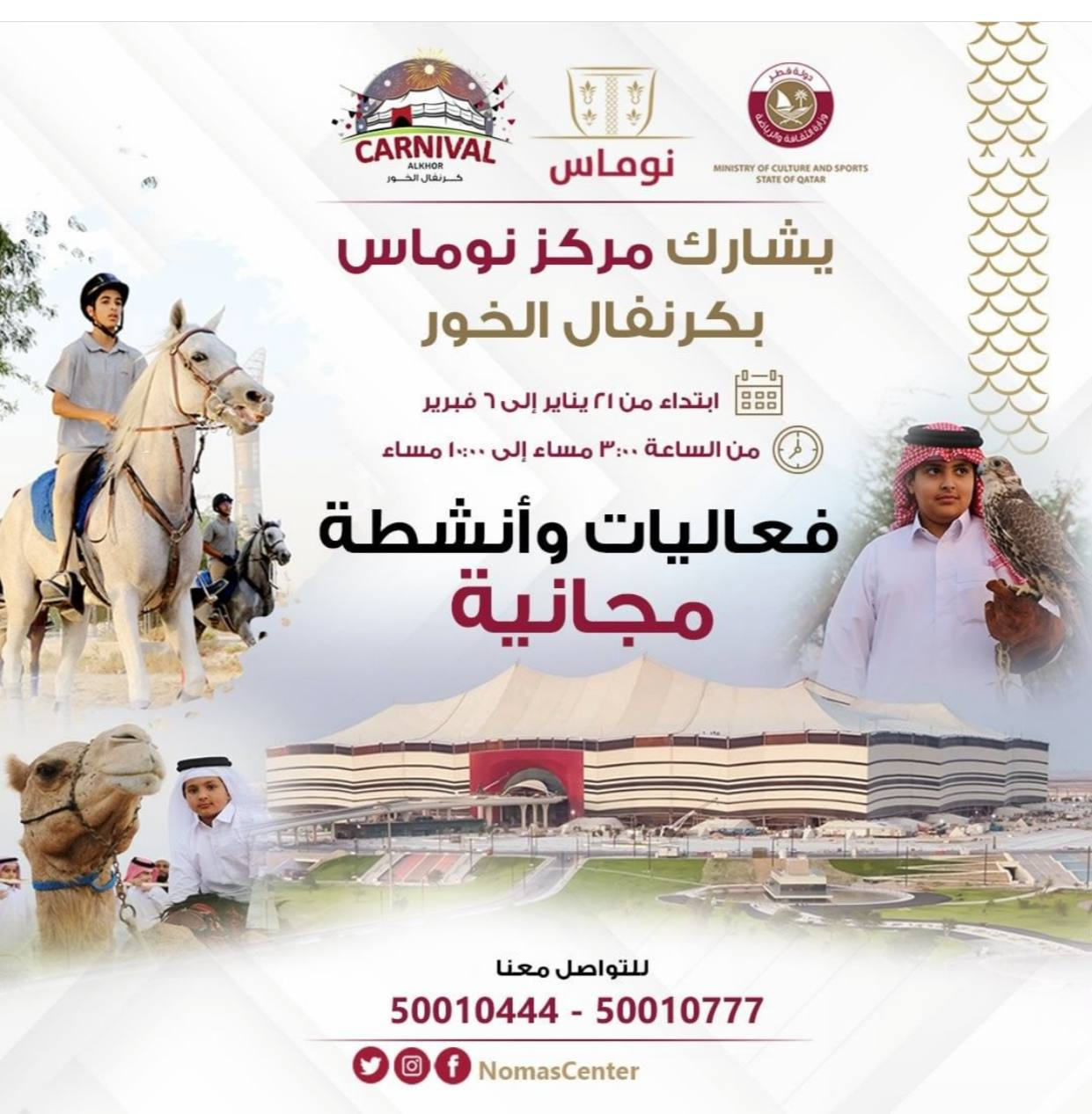 Doha Where & When .. Recreational and educational activities (Jan 21 - 24)