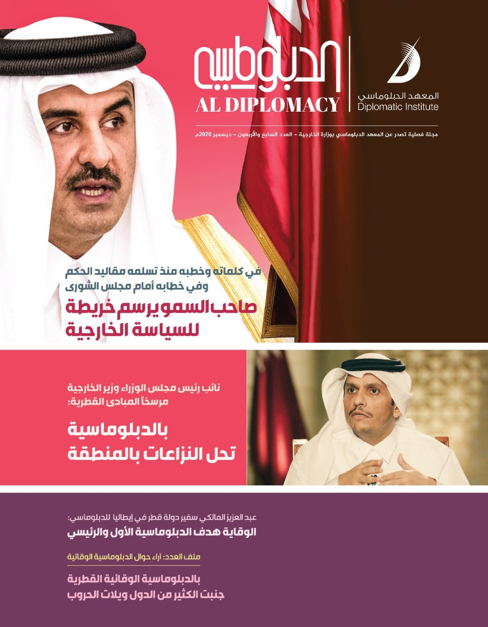 New Issue of Al Diplomacy Magazine Released