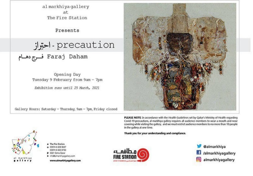 Doha Where & When .. Recreational and educational activities (Feb 25 - 28)