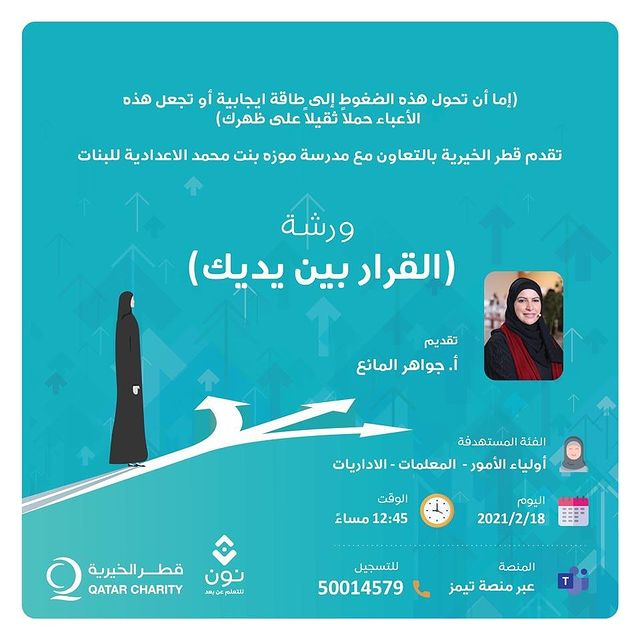 Doha Where & When .. Recreational and educational activities (Feb 18 - 22)