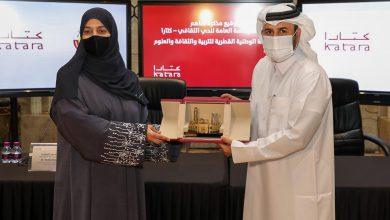 Katara, National Commission for Education Sign MoU