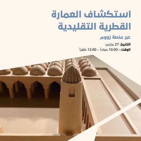 Doha Where & When .. Recreational and educational activities (Mar 25 - 29)