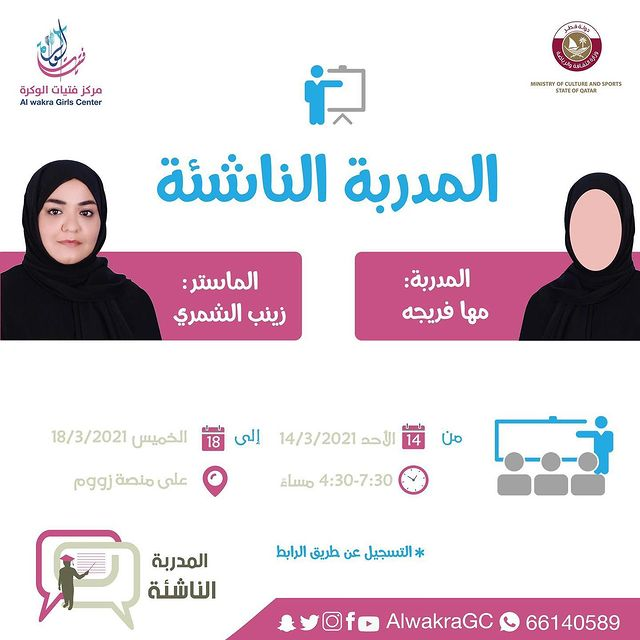 Doha Where & When .. Recreational and educational activities (Mar 11 - 15)