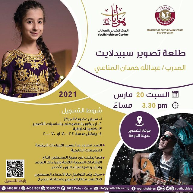 Doha Where & When .. Recreational and educational activities (Mar 18 - 22)