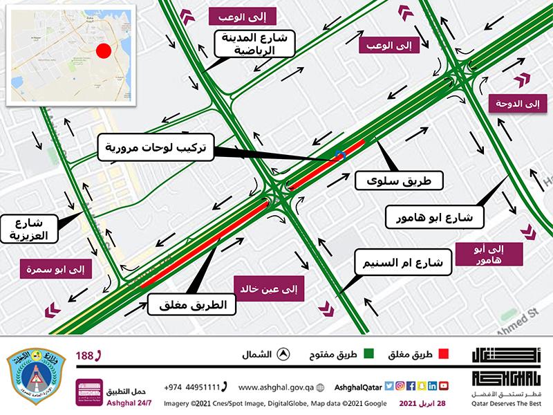 Ashghal announce traffic closure on the Salwa road towards Um Al Seneem
