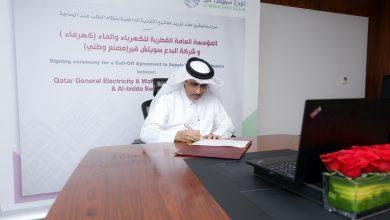 KAHRAMAA Sign Contract with Al Bidda Factory