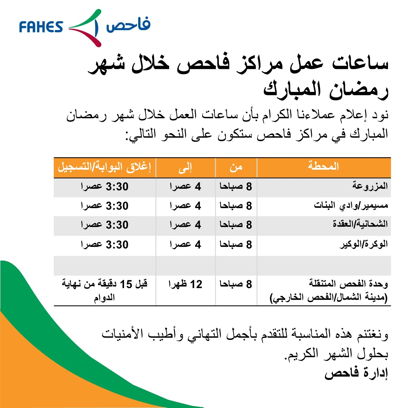 FAHES Working Hours During The Holy Ramadan