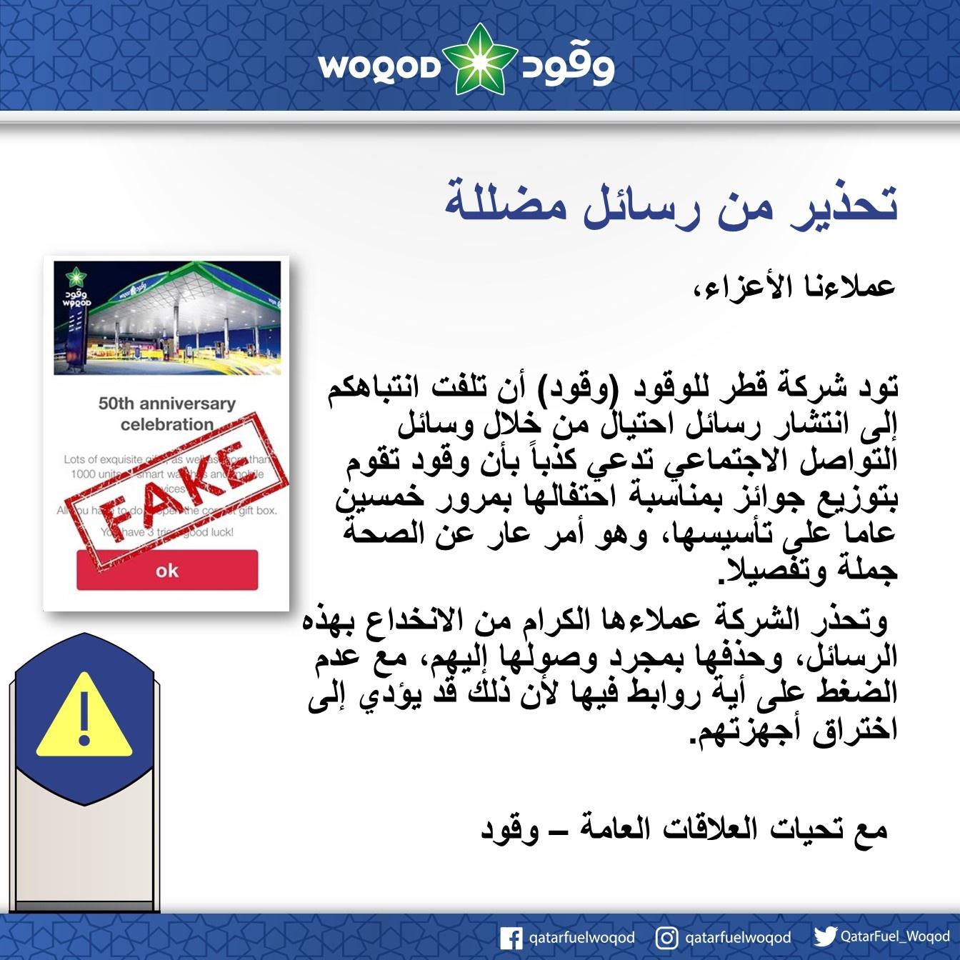 WOQOD alerts against fake message
