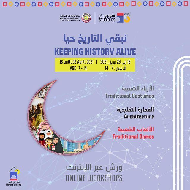 Doha Where & When .. Recreational and educational activities (Apr 15 - 19)