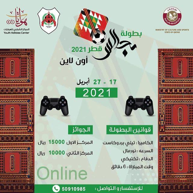 Doha Where & When .. Recreational and educational activities (Apr 22 - 26)