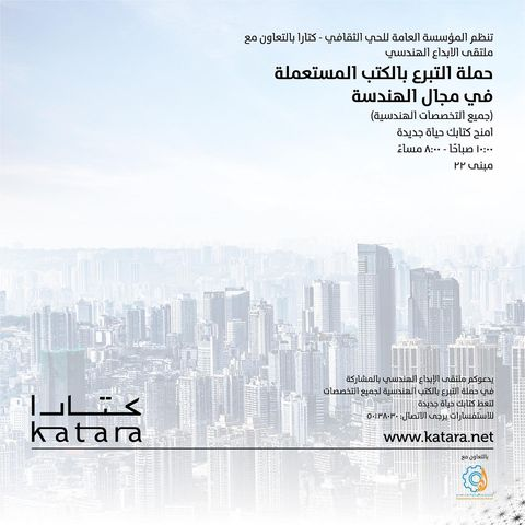 Doha Where & When .. Recreational and educational activities (May 20 - 24)