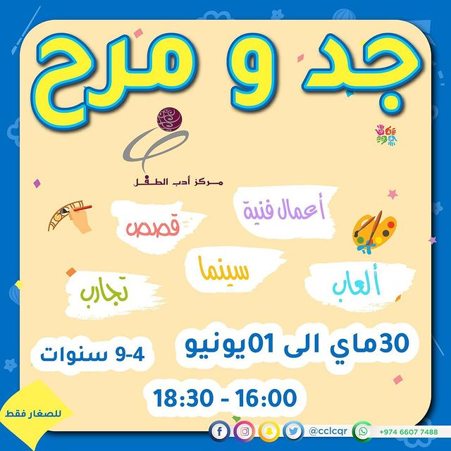 Doha Where & When .. Recreational and educational activities (May 27 - 31)