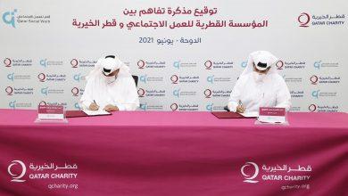Qatar Foundation for Social Work, Qatar Charity Sign MoU