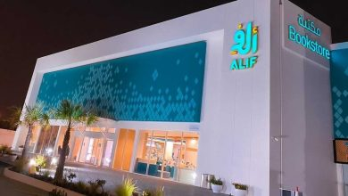 Featured list of ALIF Store products covered by special offer