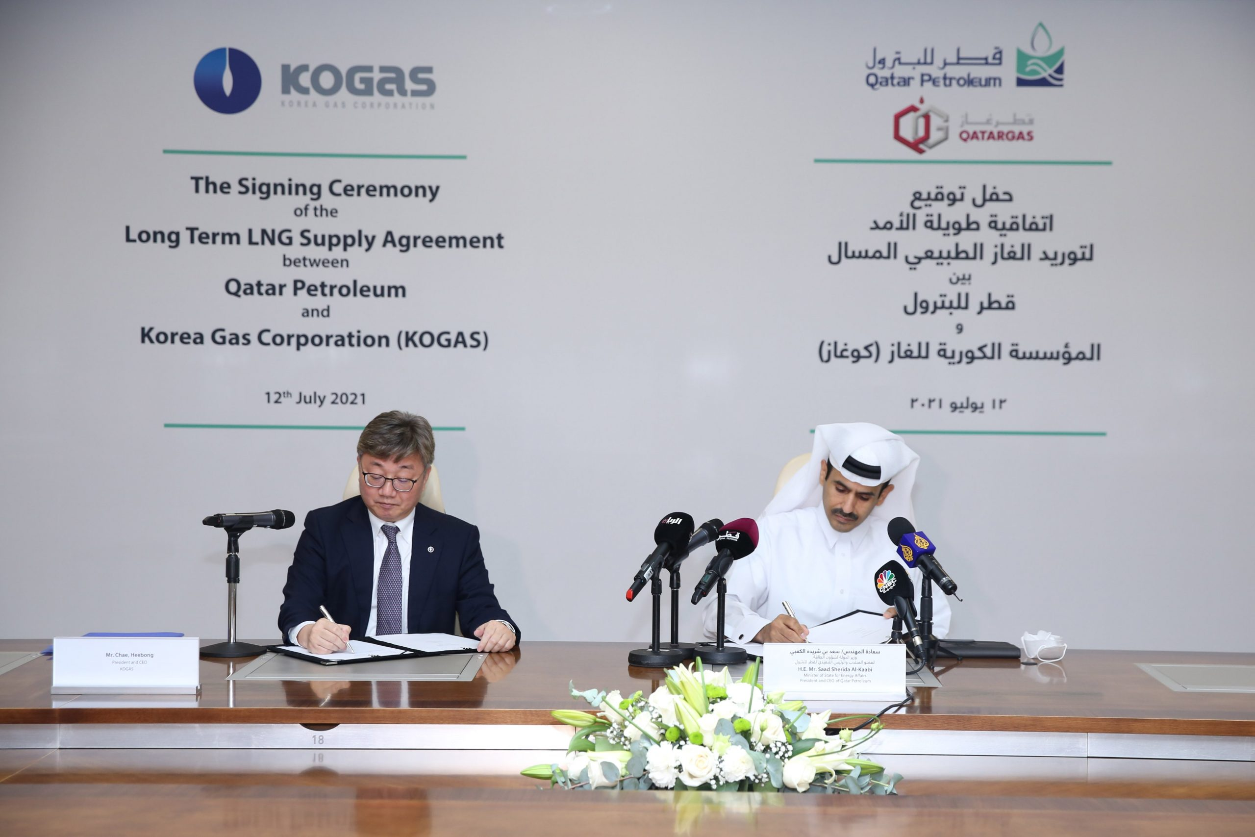 Qatar Petroleum,  KOGAS Sign SPA