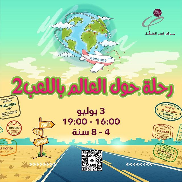 Doha Where & When .. Recreational and educational activities (Jul 1 - 4)