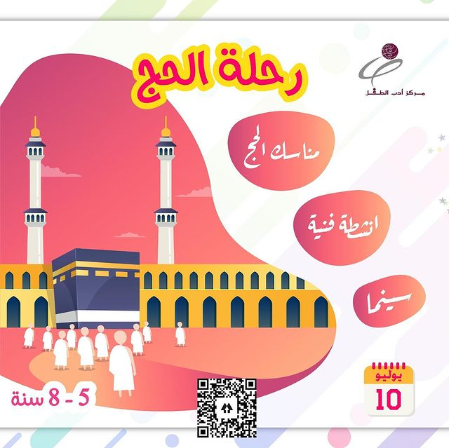 Doha Where & When .. Recreational and educational activities (Jul 8 - 12)
