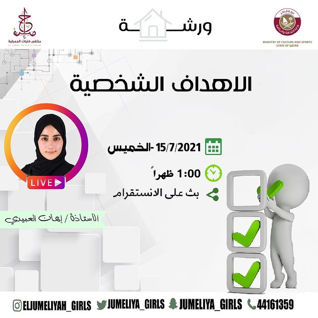 Doha Where & When .. Recreational and educational activities (Jul 15 - 19)