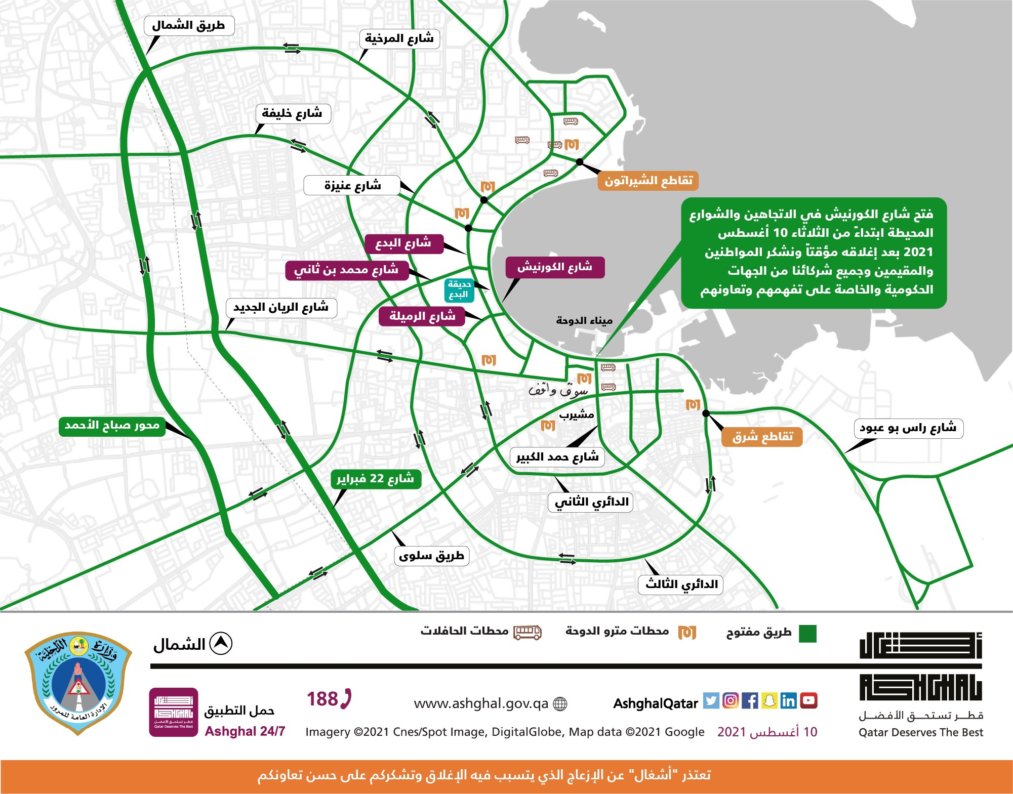 Traffic on Corniche St. is open starting today