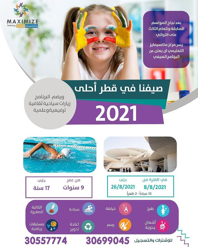Doha Where & When .. Recreational and educational activities (Aug 5 - 9)