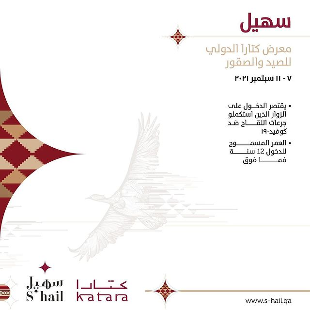 Doha Where & When .. Recreational and educational activities (Sep 2 - 6)