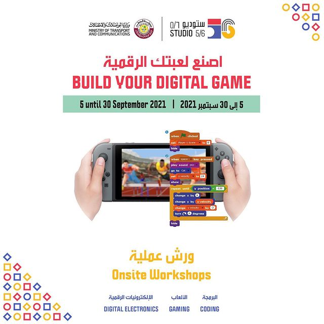 Doha Where & When .. Recreational and educational activities (Sep 9 - 13)