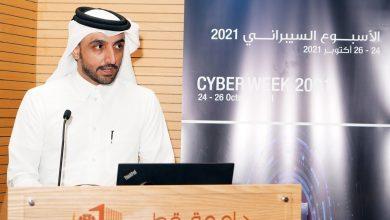 Qatar University's Events for Cyber Week Kick Off