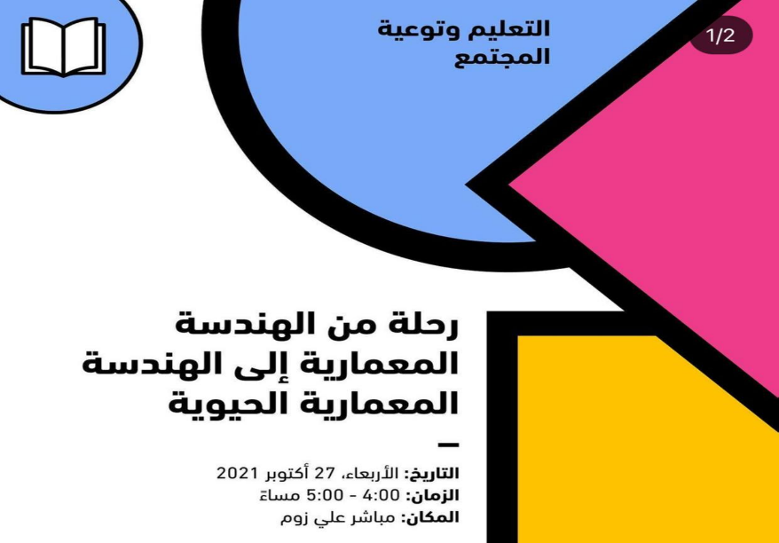 Doha Where & When .. Recreational and educational activities (Oct 14 - 18)